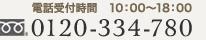 電話受付時間 10:00〜18:00 フリーダイヤル 0120-334-780