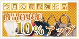 今月の買取強化品 商品買取額10%アップ