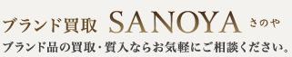 ブランド買取 SANOYA さのや ブランド品の買取・質入ならお気軽にご相談ください。